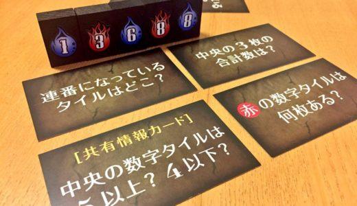 ゲーム紹介『たぎる論理』