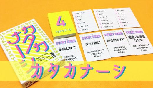 【ゲーム紹介】カタカナーシ|カタカナ語を日本語で説明しよう!人気ゲーム「ボブジテン」のリメイク作!!