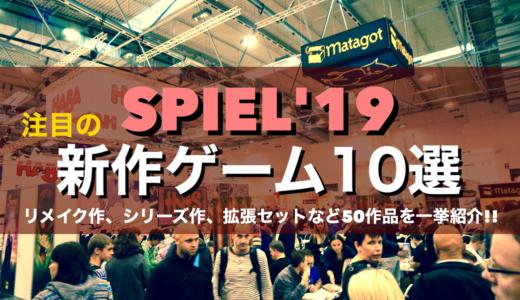 【SPIEL '19】注目の新作ゲーム10作品!&リメイク、シリーズ作、拡張セットなど一挙50作品紹介!!