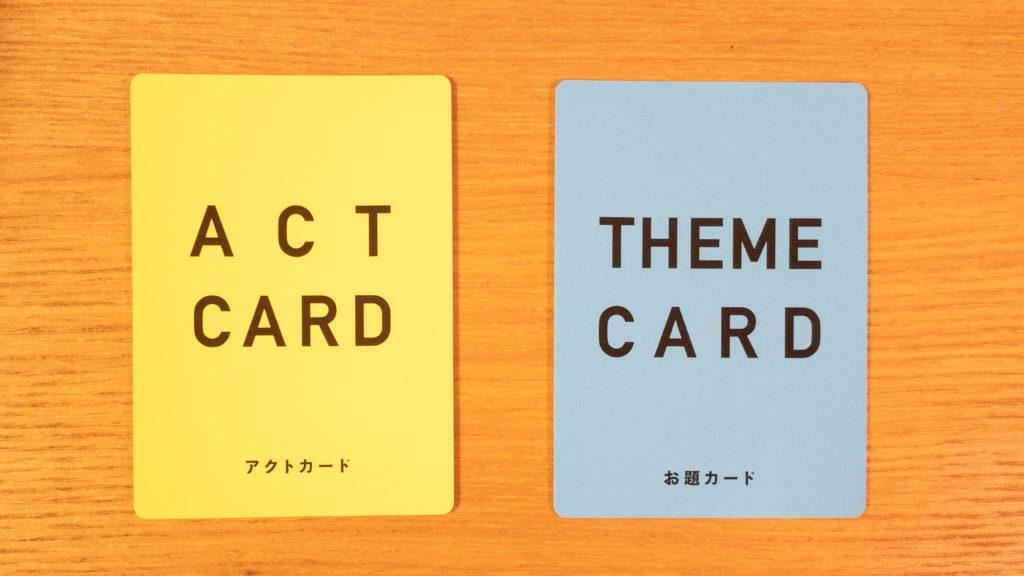 アクトカードとお題カード|はぁって言うゲーム