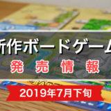 【ボードゲーム新作情報&発売予定】『ドミニオン:陰謀 第二版』『ルート』『サニーデイ』他(2019年7月下旬)