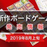 【ボードゲーム新作情報&発売予定】『白雪姫のアップルーレット』『マッシヴ・ダークネス』などが発売!(2019年8月上旬)