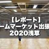 【レポート】ゲームマーケット出張版2020浅草|新型コロナウイルス流行後初のゲームマーケットに行ってきました