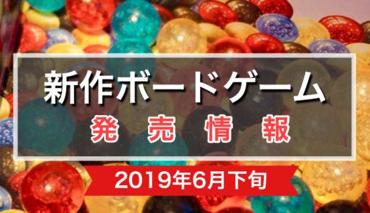 【2019年6月下旬】ボードゲーム新作情報&発売予定|『マッシヴ・ダークネス』『テラフォーミング・マーズ拡張 プレリュード&コロニー』他