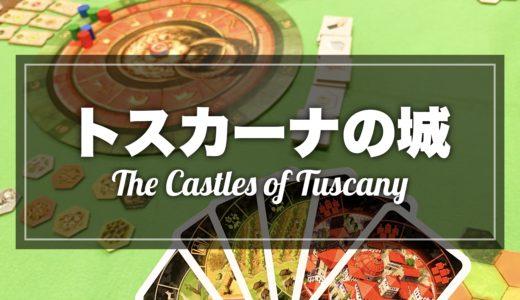 【ゲーム紹介】トスカーナの城 (The Castles of Tuscany)