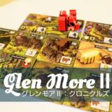【ゲーム紹介】グレンモアII:クロニクルズ(Glen More 2)|17世紀のスコットランドで影響力を拡大するタイル配置ゲーム!!