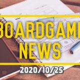 【週刊ボードゲームニュース】「Spiel.digital」開催!ほか(2020年10月25日週)