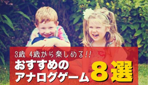 3歳、4歳が楽しめる親子向けアナログゲーム8選!