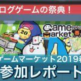 【レポート】ゲームマーケット2019春|今年もアナログゲームの祭典が東京ビッグサイトで開催!!
