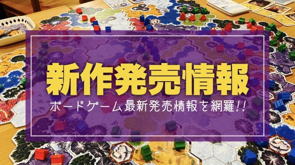 新作ボードゲーム発売情報