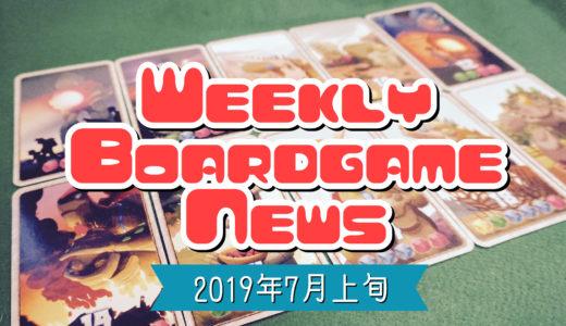 【週間ボードゲームニュース】ワードゲームの大型イベントWWF開催決定!アプリ版「サントリーニ」配信開始など(19年7月上旬)