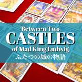 【レビュー】ふたつの城の物語 (Between Two Castles) 両隣のプレイヤーと協力して城を建築するタイル配置ゲーム!