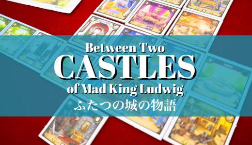 【ゲーム紹介】ふたつの城の物語 (Between Two Castles)|両隣のプレイヤーと協力して城を建築するタイル配置ゲーム!