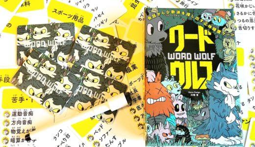 【ゲーム紹介】ワードウルフ (WORD WOLF)|お題が違う狼を探し出すお手軽人狼ゲーム!!