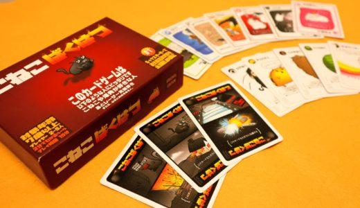 【ゲーム紹介】こねこばくはつ (Exploding Kittens):子猫を爆発から守り抜くカードゲーム!