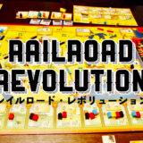 ゲーム紹介『レイルロード・レボリューション(Railroad Revolution)』