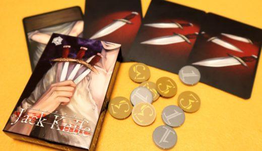 【ゲーム紹介】ジャックナイフ (Jack Knife)|2種類のカードで繰り広げる心理戦カードゲーム![PR]
