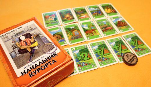 【ゲーム紹介】リゾート株式会社(マメじゃないよ)|最高のリゾート地を完成させることを目指すカードゲーム!
