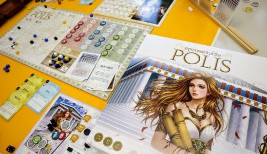 【ゲーム紹介】Improvement of the POLIS|紀元前8世紀の古代ギリシャが舞台の拡大再生産ゲーム!
