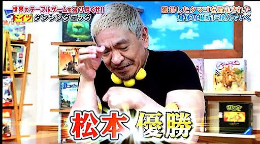 【2018年6月10日放送】『ダウンタウンのガキの使いやあらへんで!』で紹介されたボードゲーム