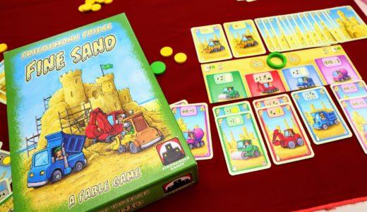 【レビュー】サンドキャッスル (Fine Sand)|すべてのカードを使い切ることを目指すデッキ解体ゲーム!