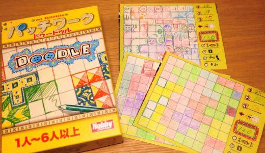 【レビュー】パッチワーク:ドゥードル (Patchwork: Doodle)|布片を組み合わせて大きなパッチワークを完成させる紙ペンゲーム!