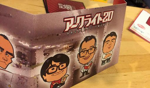 【ゲーム紹介】アークライト20