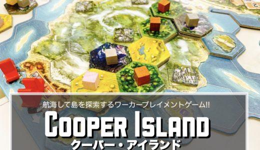 【ゲーム紹介】クーパー・アイランド|航海をして島を探索するワーカープレイスメントゲーム!