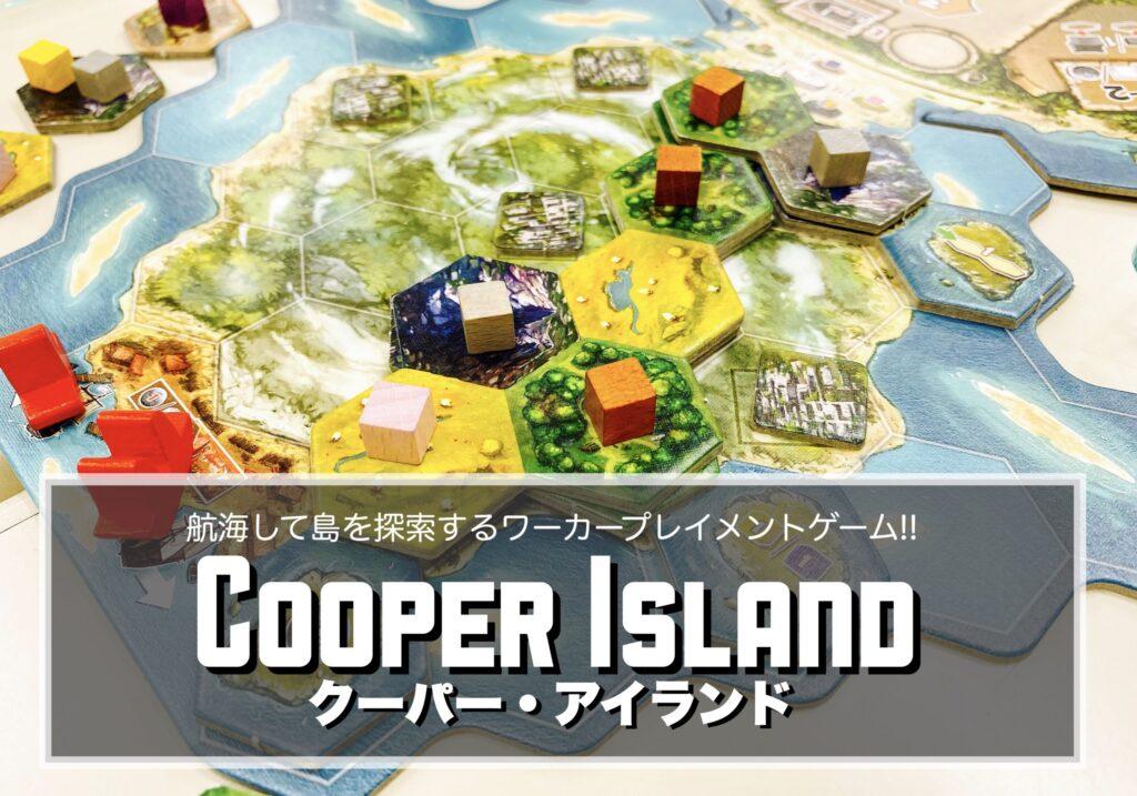 【ゲーム紹介】クーパー・アイランド
