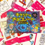 【ゲーム紹介】キャット&チョコレート オカルト編|直面したオカルトな危機を乗り越える大喜利カードゲーム!