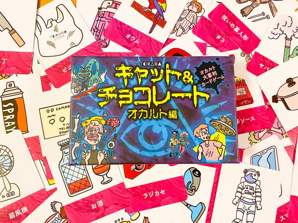 【ゲーム紹介】キャット&チョコレート オカルト編