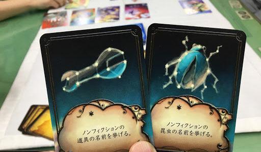 【ゲーム紹介】ミューズ (Muse):仲間のイマジネーションを当てる協力対戦ゲーム!