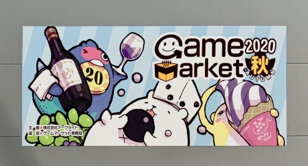 ゲームマーケット2020秋