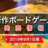 【ボードゲーム新作情報&発売予定】『宇宙カタン 日本語版』発売決定, 『Merchants Cove』サニーバードから流通決定など(2019年9月1日週)