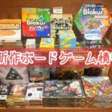 ボードゲーム発売情報(2016年10月下旬)