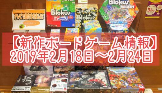【新作ボードゲーム情報】2019年2月18日〜2月24日