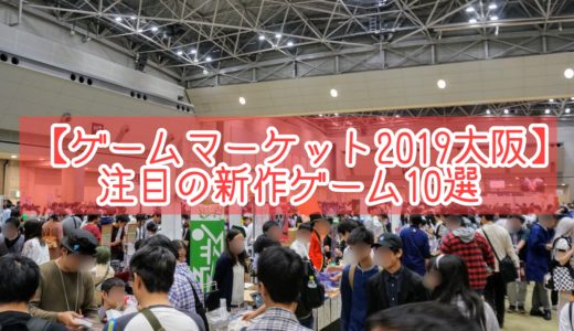 【ゲームマーケット2019大阪】個人的注目の新作ゲーム10選!