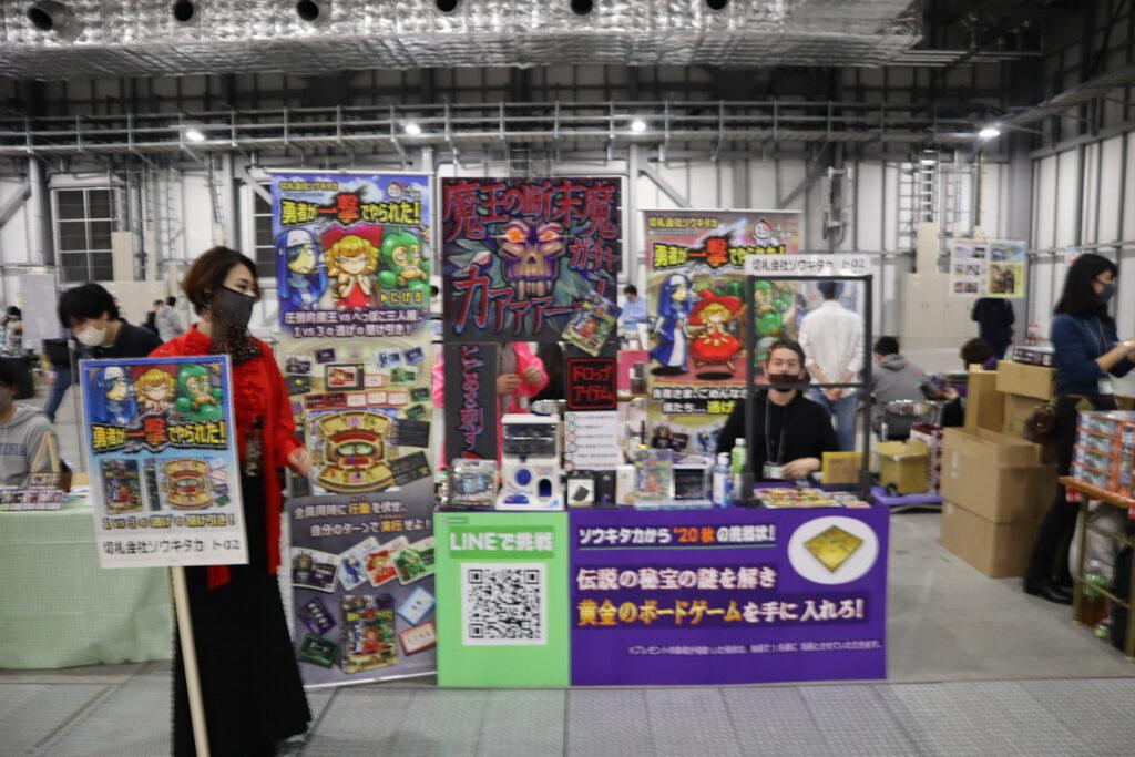 ソウキタカブース|ゲームマーケット2020秋
