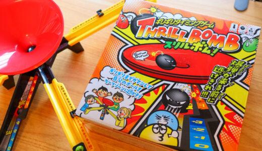 【ゲーム紹介】スリルボム|爆弾が来る前に逃げ切るギリギリタイミングゲーム!