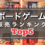 【ボードゲーム販売ランキング】『ディセプション』『パリー光の都』などの新作が上位にランクイン!(19年9月2日版)