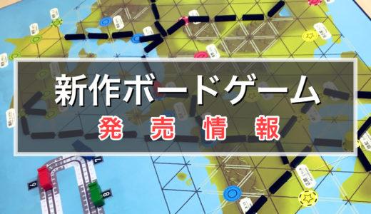 【ボードゲーム新作情報&発売予定】『マラカイボ』『ERA:剣と信仰の時代』などの日本語版発売が決定!(2019年8月下旬)