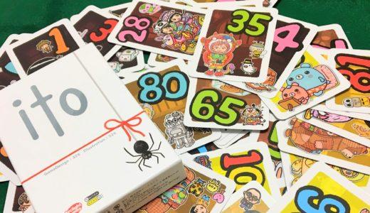 【ゲーム紹介】ito (イト)|相手の意図を読み取ってクリアを目指す協力カードゲーム!