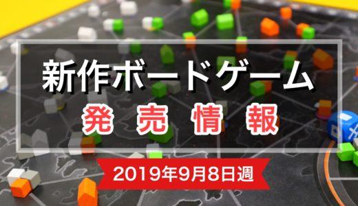 【ボードゲーム新作情報&発売予定】『レイヤーズ』『SHŌBU/勝負』『星の来訪者』などが発売決定!(2019年9月8日週)