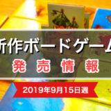 【ボードゲーム新作情報&発売予定】『ロールプレイヤー拡張 モンスターズ&ミニオンズ』『ゾンビサイド グリーン・ホード』などが発売決定!(2019年9月15日週)