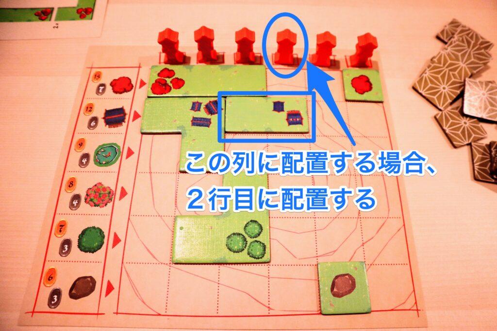 タイル配置ルール|雅(みやび/Miyabi)