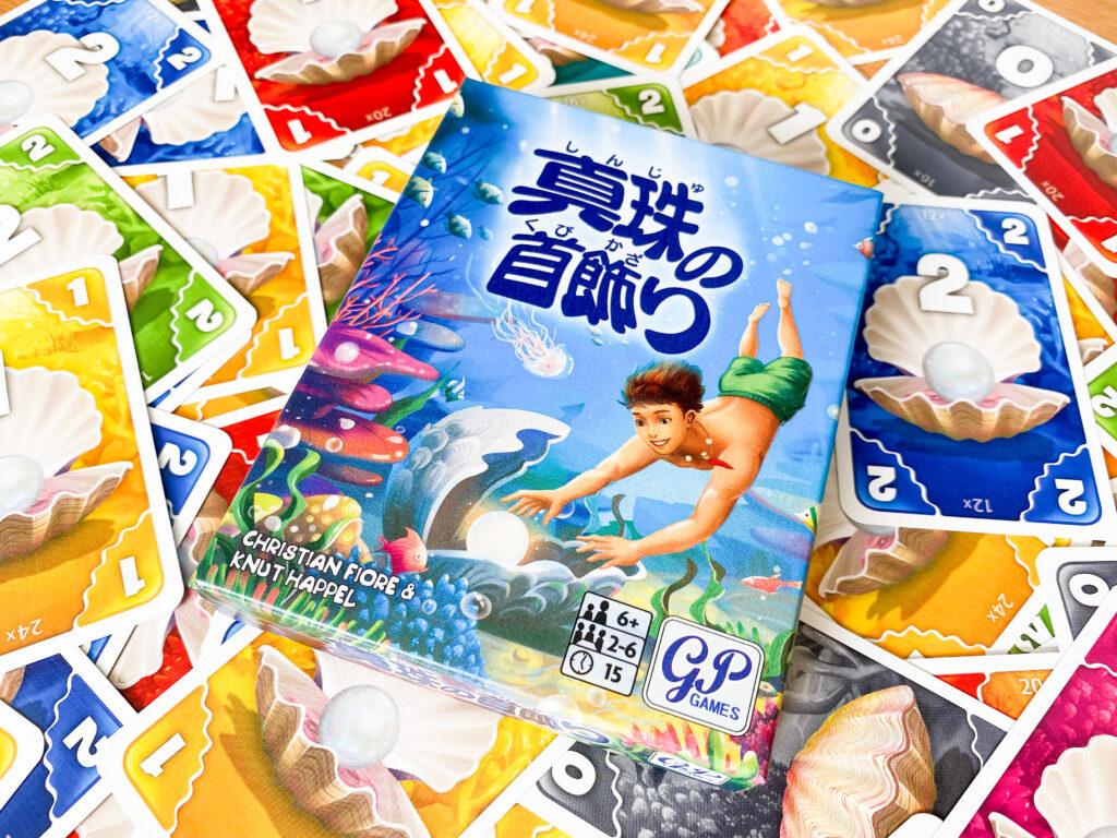 真珠の首飾り カードゲーム