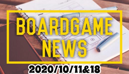 【週刊ボードゲームニュース】「ごごナマ」でボードゲーム特集、「スイモクチャンネル」で『クラスク』対決 他(2020年10月11日&18日週)