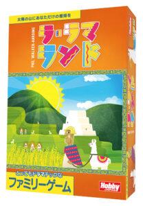 ラ・ラマ・ランド 日本語版