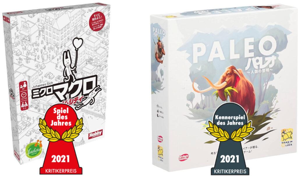 ドイツ年間ゲーム大賞2021