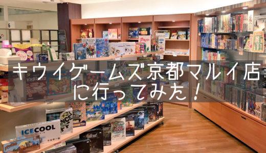 (閉店)【レポート】京都のボードゲームショップ『キウイゲームズ京都マルイ店』へ行ってみた!